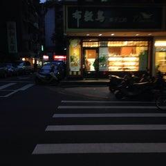 Photo taken at 布穀鳥果子工坊 Buckoo by 組長 許. on 10/1/2013