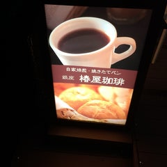 Photo taken at 銀座椿屋珈琲 池上店 by Masayuki H. on 5/30/2014