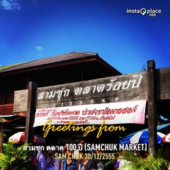 Photo taken at สามชุก ตลาด 100 ปี (Samchuk Market) by TOP S. on 12/30/2012