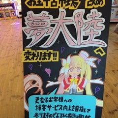 Photo taken at 夢大陸 松本店 by Jack on 9/28/2014