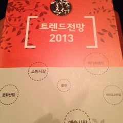 Photo taken at 서울역사박물관 (Seoul Museum of History) by hayoung K. on 12/12/2012