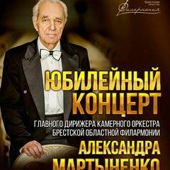 Photo taken at Брестская областная филармония by Valery S. on 5/20/2014