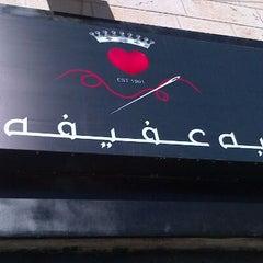 Photo taken at Atelier Afifa by Saeed O. on 2/4/2013