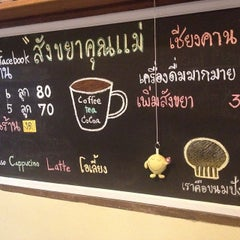 Photo taken at สังขยาคุณแม่ by BloodyBunny T. on 2/1/2014