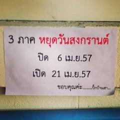 Photo taken at ร้านอาหาร 3 ภาค by Wee V. on 3/27/2014