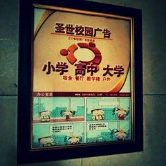 Photo taken at 科技创新大厦 by Larry L. on 2/11/2014