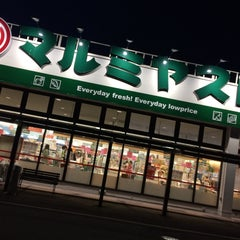Photo taken at マルミヤストア庄内店 by 節約小僧 s. on 5/4/2015