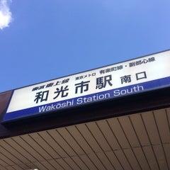 Photo taken at 和光市駅 (Wakōshi Sta.) (TJ11/Y01/F01) by Yoshihiro F. on 9/10/2013