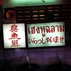 Photo taken at เฮงหูฉลาม (Heng Shark's Fin) by Jay B. on 2/6/2013