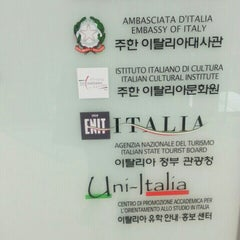 Photo taken at 주한 이탈리아 대사관 (Embassy of Italy) by Ji young Y. on 1/19/2016