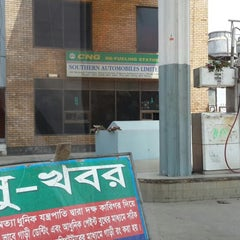 Photo taken at Southern CNG Pump by Istiaque S. on 4/11/2014