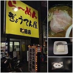 Photo taken at らーめん ぎょうてん屋 町田店 by aiko on 6/19/2013