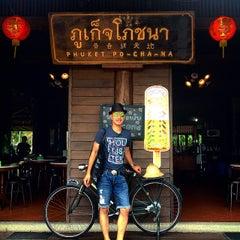 Photo taken at ภูเก็ตโภชนา (Phuket Po-Cha-Na) by Thiti P. on 10/20/2014