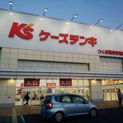 Photo taken at ケーズデンキ つくば研究学園店 by Kenji K. on 11/23/2014
