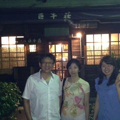 Photo taken at 巨牛荘 石原本店 by 石橋 孝. on 7/21/2013