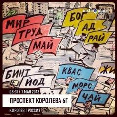 Photo taken at Япоша by Игорь П. on 5/1/2013