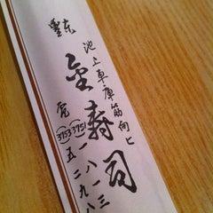 Photo taken at 金寿司 by Yukio E. on 8/21/2012