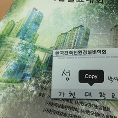 Photo taken at 서울대학교 43-1동 공과대학 (Seoul Nat'l University Bldg. 43-1 - College of Engineering) by NamChul S. on 11/2/2013