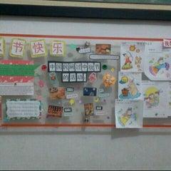 Photo taken at JIAYOU - Modern Chinese Training Centre by Ninggasari Y. on 9/22/2012