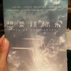 Photo taken at 上海话剧艺术中心 Shanghai Dramatic Arts Center by Angela F. on 7/8/2014