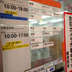 Photo taken at 恵比寿駅ビル内郵便局 by akubi on 8/29/2014