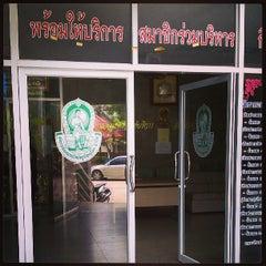 Photo taken at สหกรณ์ออมทรัพย์ครูพิษณุโลก by jaraspong p. on 6/27/2013