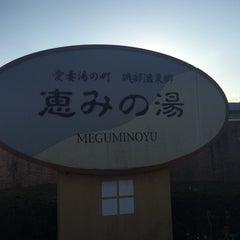 Photo taken at 磯部温泉 恵みの湯 by Hiromitsu M. on 10/31/2015