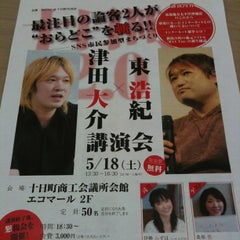 Photo taken at 十日町商工会議所 by pc_home on 5/18/2013