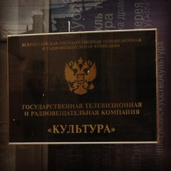 "Photo taken at Телеканал ""Культура"" by Nikolay P. on 7/4/2014"