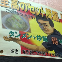 Photo taken at 吉兆 恵比寿店 by Yuji W. on 3/9/2015