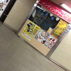 Photo taken at メンディングサービス 梅田阪急三番街店 by YAS T. on 12/23/2012