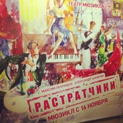Photo taken at Театр мюзикла by Arthur G. on 11/18/2012