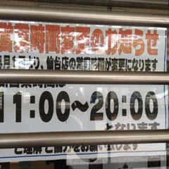 Photo taken at ICI石井スポーツ 仙台店 by Yuichi O. on 8/16/2012