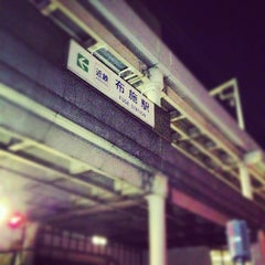 Photo taken at 近鉄 布施駅 (Fuse Sta.) by Hiroro N. on 9/15/2012