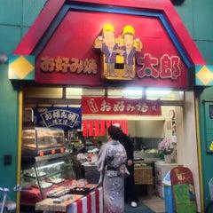 Photo taken at 甘太郎本舗 by 活性化 かっせいか K. on 12/1/2012