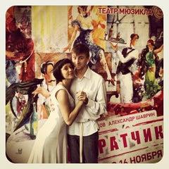 Photo taken at Театр мюзикла by Artem L. on 9/23/2012
