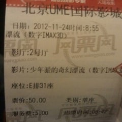 Photo taken at UME国际影城 UME Int'l Cineplex by Chaos on 11/24/2012