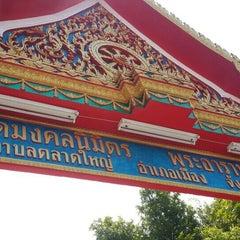 Photo taken at วัดพุทธมงคลนิมิตร (Wat Buddhamongkolnimit) by Gorawin W. on 7/23/2015