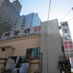 Photo taken at 하동관 by Seung Hoon L. on 2/22/2013