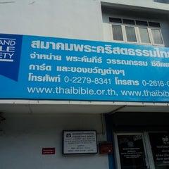 Photo taken at สมาคมพระคริสตธรรมไทย (Thailand Bible Society) by JOKENINE ® on 2/6/2014