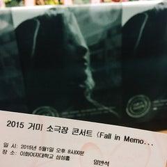 Photo taken at 이화여자대학교 삼성홀 (Ewha Womans University Samsung Hall) by 희♥ on 7/22/2015