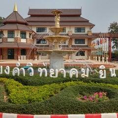 Photo taken at โรงเรียนเชียงคำวิทยาคม Chiang Kham Wittayakom School by PayapYOU on 2/12/2015