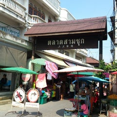 Photo taken at สามชุก ตลาด 100 ปี (Samchuk Market) by Polasit U. on 12/9/2012