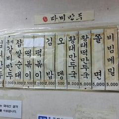 Photo taken at 다미만두 (旧마포만두) by Yongseok G. on 3/27/2014