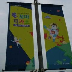 Photo taken at 국립과천과학관 (Gwacheon National Science Museum) by Y on 9/5/2015