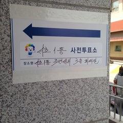 Photo taken at 서초1동 주민센터 by Don Charles L. on 5/31/2014