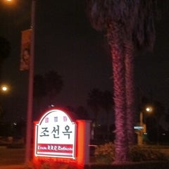 Photo taken at Cho Sun Ok by Victor F. on 9/5/2011