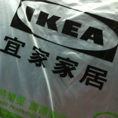 Photo taken at IKEA 宜家家居 by Esther C. on 5/4/2012