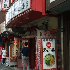 Photo taken at 天下一品 錦糸町店 by chromarock on 10/1/2011