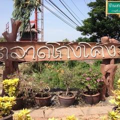 Photo taken at ตลาดโก้งโค้ง บ้านแสงโสม (Talard Kong Khong) by ying Y. on 5/13/2012